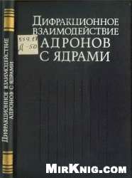 Книга Дифракционное взаимодействие адронов с ядрами