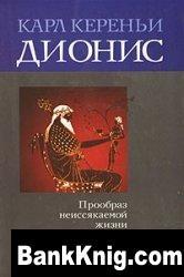 Книга Дионис. Прообраз неиссякаемой жизни