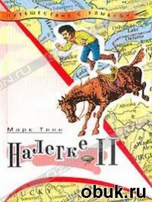 Марк Твен - Налегке (Аудиокнига)