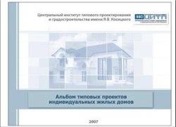 Аудиокнига Альбом Типовых проектов индивидуальных жилых домов