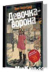 Книга Девочка-ворона