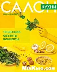 Журнал Салон - специальный выпуск Кухни 2014