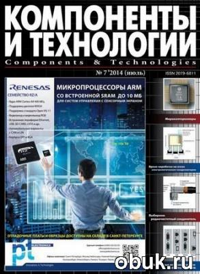 Компоненты и технологии №7 (июль 2014)