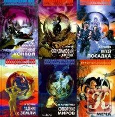 Книга Хрустальный шар - 7 томов