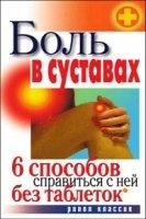 Журнал Боль в суставах. 6 способов справиться с ней без таблеток