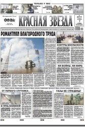 Журнал Красная звезда (7 Октября 2014)