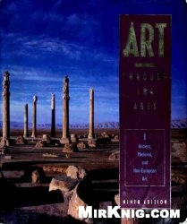 Книга Gardners Art Through the Ages - Ancient, Medieval and non-European Art (9-th Edition)