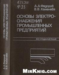 Книга Основы электроснабжения промышленных предприятий