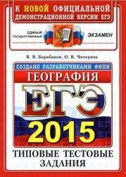 Книга ЕГЭ 2015. География. Типовые тестовые задания