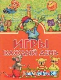 Книга Игры каждый день