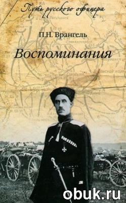 Книга Петр Врангель - Воспоминания (Аудиокнига)