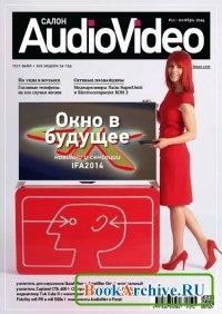 Журнал Салон Audio Video №11 (ноябрь 2014)