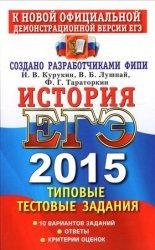 Книга ЕГЭ 2015. История. Типовые тестовые задания