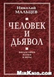 Книга Человек и дьявол. Философия науки и веры