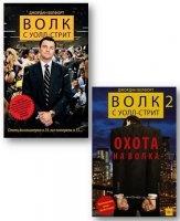 """Книга Цикл """"Волк с Уолл-стрит"""" (2 книг)"""