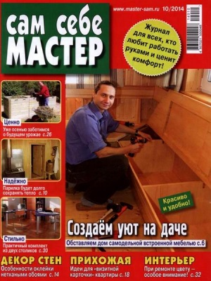 Журнал Сам себе мастер №10 (октябрь 2014)