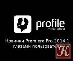 Книга Книга Новинки Adobe Premiere Pro 2014.1 глазами пользователя