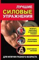 Книга Лучшие силовые упражнения