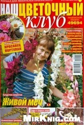 Журнал Наш цветочный клуб №9, 2014