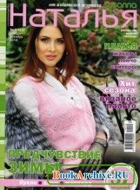 Книга Наталья №6 2014