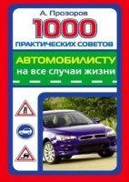 Аудиокнига 1000 практических советов автомобилисту на все случаи жизни