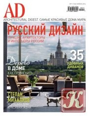 Журнал Книга AD / Architectural Digest № 11 ноябрь 2014 Россия
