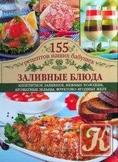Книга Книга «155 рецептов наших бабушек»: Заливные блюда