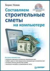 Книга Составляем строительные сметы на компьютере