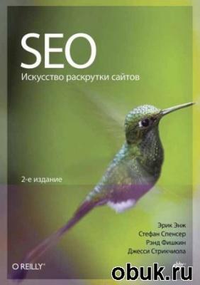 Книга SEO. Искусство раскрутки сайтов. 2-е издание