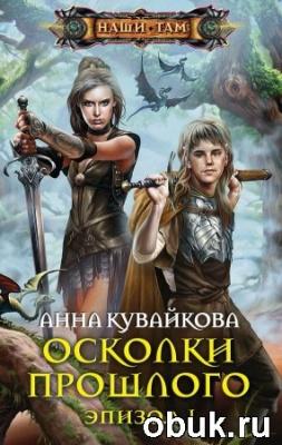 Книга Анна Кувайкова - Осколки Прошлого (Аудиокнига)