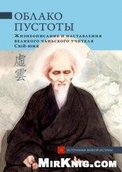 Книга Облако Пустоты. Жизнеописание и наставления великого чаньского учителя Сюй-юня