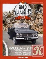 Журнал Книга Автолегенды СССР № 149 2014. Москвич-турист