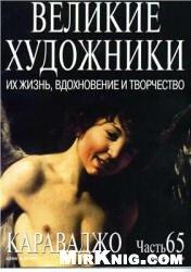 Журнал Великие художники, их жизнь, вдохновение и творчество. № 65.  Караваджо