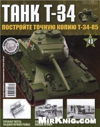 Журнал Танк T-34 №-43