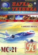Книга Наука и техника № 11 ноябрь 2014