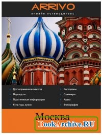 Книга Путеводитель по Москве
