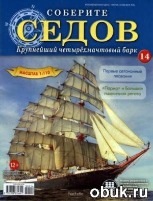 Книга Соберите Седов №14 (2014)