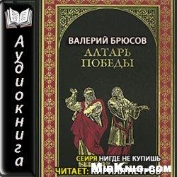 Аудиокнига Алтарь победы: Повесть IV века (Аудиокнига)
