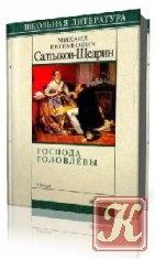 Аудиокнига Книга Господа Головлевы  - Михаил Салтыков-Щедрин /Аудио