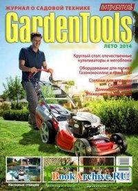 Потребитель. GardenTools №4 (лето 2014)