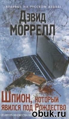 Дэвид Моррелл - Шпион, Который Явился Под Рождество (Аудиокнига)