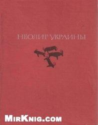 Книга Неолит Украины. Главы древней истории Юго-Восточной Европы