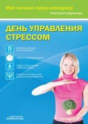 Книга День управления стрессом