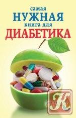 Книга Книга Самая нужная   для диабетика