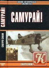 Книга Самурай! - Военно-историческая библиотека