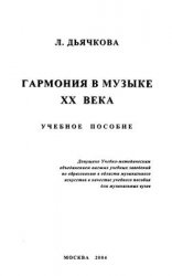 Книга Гармония в музыке XX века