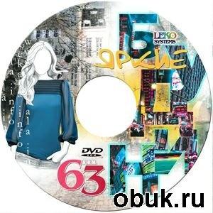 Журнал Компьютерный журнал моделей №63. Яркие будни