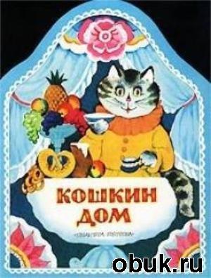 Журнал Кошкин дом