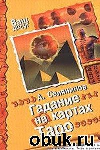 А. Селянинов - Гадание на картах Таро (2000)