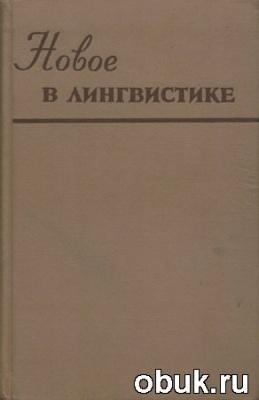 Книга Новое в лингвистике (выпуск №2, №6, №7)